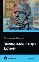 Александр Беляев Голова профессора Доуэля 978-966-948-135-1