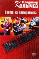 Колычев Владимир Охота на авторитета 5-699-15360-8