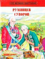 Бутромеев Владимир Румянцев и Суворов. Серия: 150 великих биографий 5-224-02077-8
