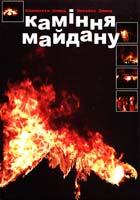 Димид Климентія, Димид Михайло Каміння майдану : мистецькке видання 978-966-395-812-5