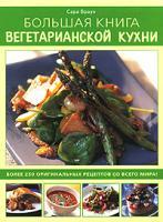 Сара Браун Большая книга вегетарианской кухни 978-5-91906-002-4, 978-5-91906-028-4, 0-276-42978-8
