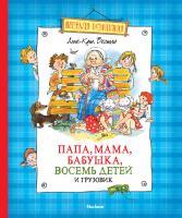 Вестли Анне-Катрине Папа, мама, бабушка, восемь детей и грузовик 978-5-389-01773-3