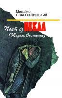 Слабошпицький Михайло Поет із пекла (Тодось Осьмачка) 978-966-2151-79-4