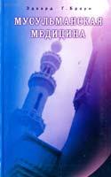 Эдвард Е. Браун Мусульманская медицина. Фитцпатриковские лекции, прочитанные в Королевском медицинском колледже в 1919— 1920 гг. 978-5-88503-877-5
