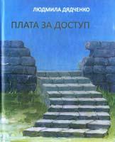 Дядченко Людмила Плата за доступ 978-966-1515-28-3