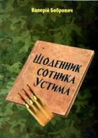 Бобрович Валерій Щоденик сотника Устима 978-617-674-002-5