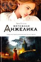 Голон Анн Мятежная Анжелика 978-5-389-07457-6