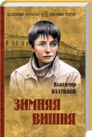 Валуцкий Владимир Зимняя вишня 978-5-4444-1718-8
