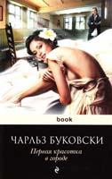 Буковски Чарльз Первая красотка в городе 978-5-699-60980-2