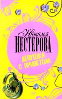 Наталья Нестерова Девушка с приветом 978-5-17-047087-7, 978-5-271-18248-8, 978-985-16-3434-3
