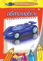 Радчук Світлана Андріївна Автомобілі. Я вивчаю кольори. Альбом-розмальовка 978-966-10-1039-9