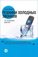 Шиффман Стефан Техники холодных звонков. То, что реально работает 978-5-9614-2981-7