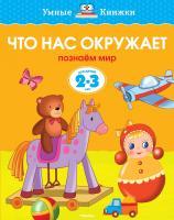 Земцова Ольга Что нас окружает (2-3 года) 978-5-389-06275-7