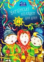 Упорядник І. Лемко Українські колядки для дітей 978-617-629-117-6