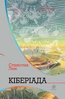 Лем Станіслав Кіберіада : цикл 978-966-10-4781-4