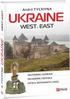 Тичина Андрій, Tychyna Andrij, Tychyna Andrii Ukraine. West. East 978-966-03-3510-8