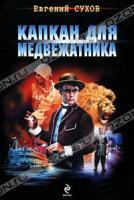 Евгений Сухов Капкан для медвежатника 978-5-699-47156-0