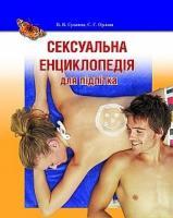 Євгенія Орлова, Святослав Суханов Сексуальна енциклопедія для підлітків 978-966-333-816-3