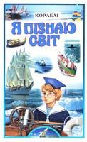 упоряд. Д. І. Калмиков Кораблі: Дитяча енциклопедія 966-661-021-3