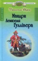 Свіфт Джонатан Мандри Лемюеля Гуллівера 9778-966-339-921-8