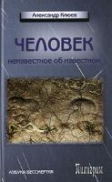 Александр Клюев Человек. Неизвестное об известном 978-5-98235-052-7