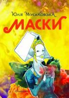 Мусаковська Юлія Маски 978-966-1676-26-7