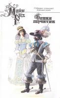 Томас Майн Рид Майн Рид. Собрание сочинений в восьми томах. Том 5 5-253-00618-4
