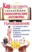 Бейли Джемма Как составить сильнейшие гипнотические «заговоры» на избавление от лишнего веса, страхов, вредных привычек и других психологических проблем 978-5-93878-978-4