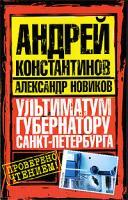 Андрей Константинов, Александр Новиков Ультиматум губернатору Санкт-Петербурга 978-5-17-058631-8, 978-5-9725-1497-7