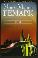 Эрих Мария Ремарк Гэм 978-5-9697-0415-2, 5-9697-0284-6