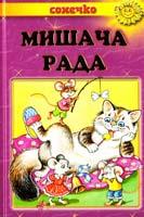 Мишача рада: Українські народні казки 978-966-2136-35-7