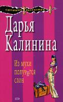 Дарья Калинина Из мухи получится слон 978-5-699-27547-2
