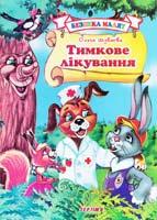 Шуваєва Ольга Тимкове лікування 978-966-459-064-5