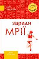Іванцова Міла Заради мрії 978-966-465-348-7