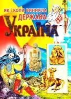 Плачинда Сергій ЯК І КОЛИ ВИНИКЛА ДЕРЖАВА УКРАЇНА 979-966-8826-48-1