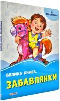 Сонечко Ірина Волошкові книжки. Велика книга. Забавлянки 978-966-74-9649-4