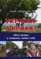 Грабовський Сергій Україна не Африка? 978-617-640-021-9