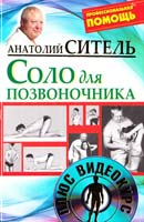 Ситель Анатолий Соло для позвоночника 978-5-17-073846-5
