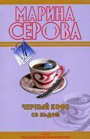 Марина Серова Черный кофе со льдом 978-5-699-37308-6