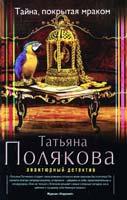 Полякова Татьяна Тайна, покрытая мраком 978-5-699-70562-7