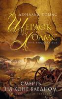 Томас Дональд Смерть на коне бледном 978-5-389-06498-0