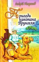 Некрасов Андрій Пригоди капітана Врунгеля 978-966-661-450-9