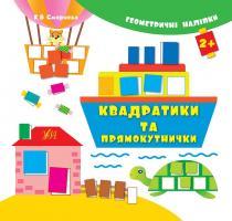 Смирнова К. В. Квадратики та прямокутнички 978-966-284-200-5