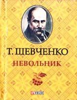 Шевченко Тарас Невольник 978-966-03-6386-1
