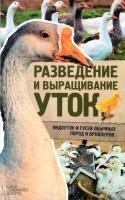 Пернатьев Юрий Разведение и выращивание уток, индоуток и гусей обычных пород и бройлеров 978-617-12-2550-3