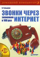 В. Гольцман Звонки через интернет. Экономим в 100 раз (+ CD-ROM) 978-5-91180-592-0