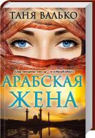 Валько Таня Арабская жена. Книга 1 978-966-14-7270-8