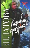 Виктория Платова Корабль призраков 978-5-17-049864-2, 978-5-271-19520-4