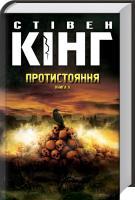 Кінг Стівен Протистояння, том 2 978-617-12-2540-4