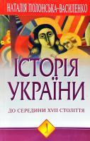 Полонська-Василенко Наталія Історія України: У 2 т. 966-06-219-7